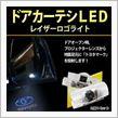 メーカー・ブランド不明 【TOYOTA】LEDレーザーロゴライト ドアランプ
