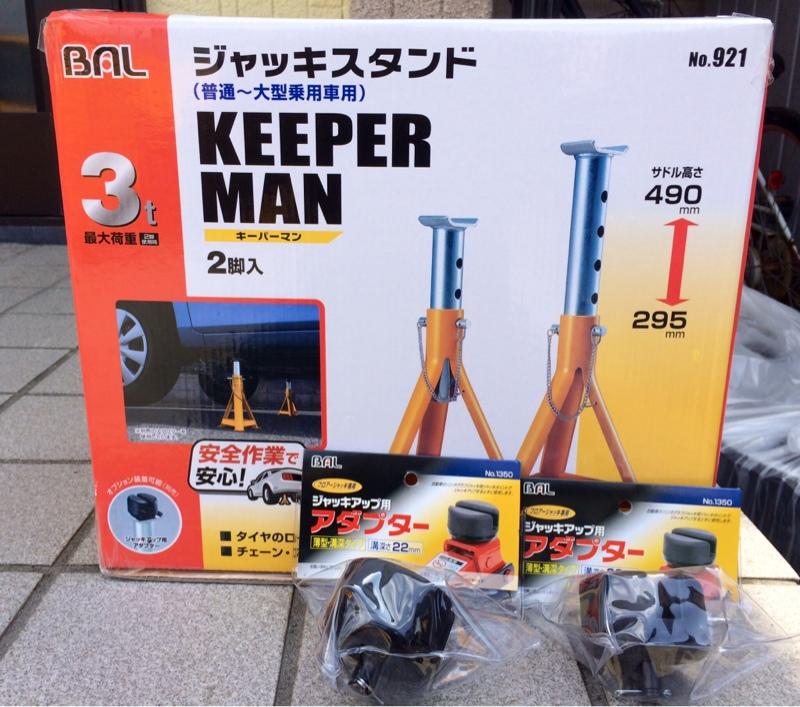 BAL / 大橋産業 3t ジャッキスタンド KEEPER MAN のパーツレビュー ...