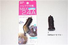 TP-176 1口USBダイレクト充電器 2.4A