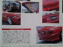 ランサーエボリューションII三菱自動車(純正) エボリューション3用エアロの単体画像