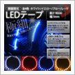 Share Style 超極細5mm幅 側面発光 LEDテープ 90cm(ブルー)