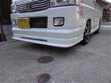 アクティトラック自作 Gちゃんオリジナル FRPフロントリップスポイラーの全体画像