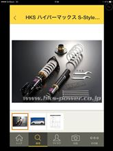 パートナーHKS HKS ハイパーマックス S-Style Cの単体画像