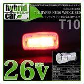ピカキュウ スカイライン350GT HV37系対応 カーテシランプ 『ハイブリッド車対応LEDバルブ』『定電圧回路搭載&耐電圧26V設計』 T10 HYPER NEO 6 WEDGE LEDカラー:ミラノレッド