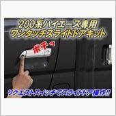 CEP(コムエンタープライズ) 200系ハイエース専用【4型】ワンタッチスライドドアキット