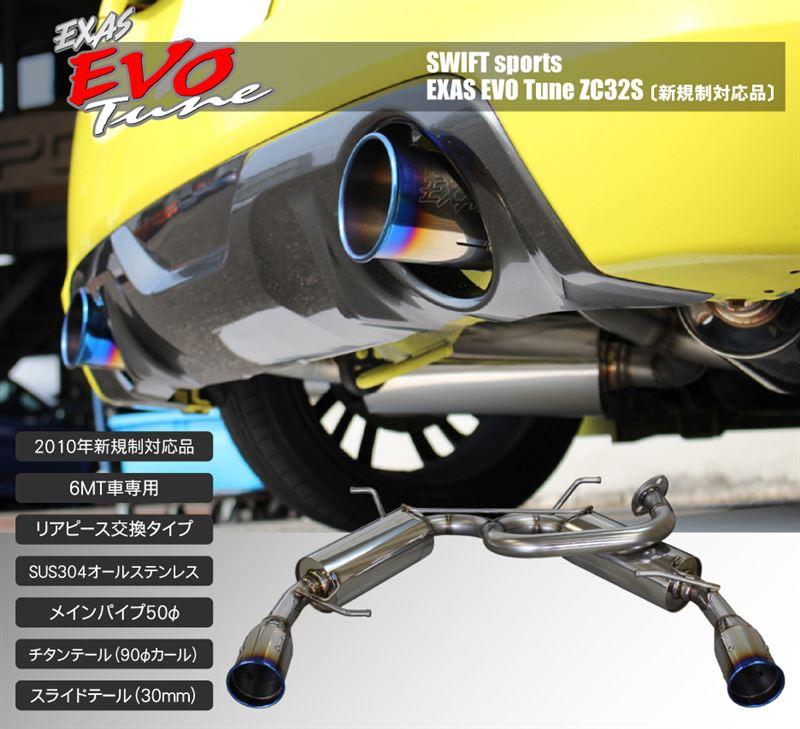 EXAS EVO Tune ZC32S 2010年新規制対応モデル