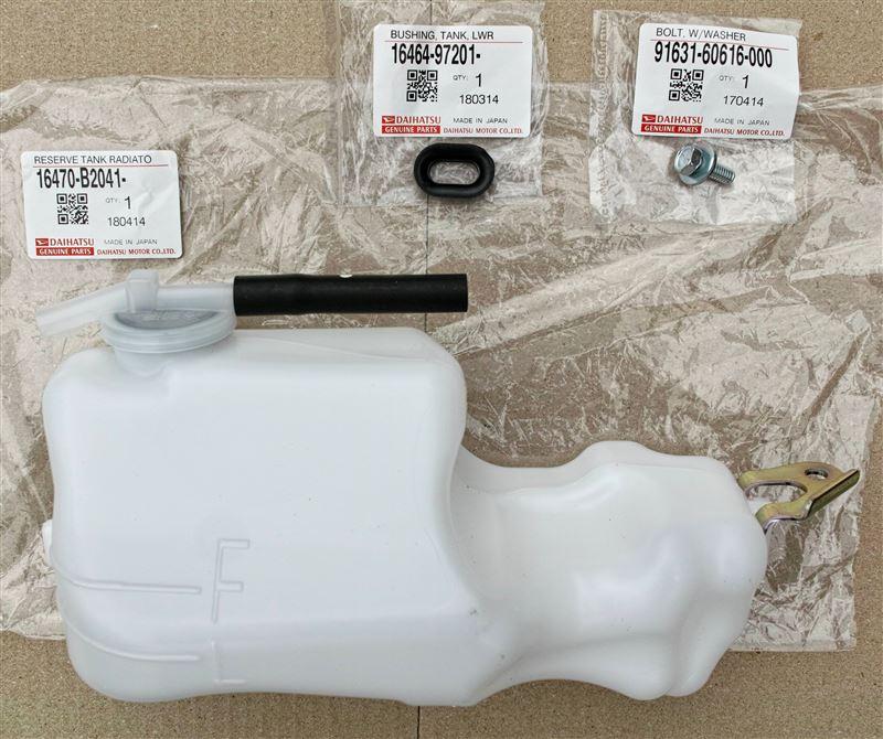 ダイハツ(純正) 代替新 冷却水リザーブタンクASSY 16470-B2041ほか