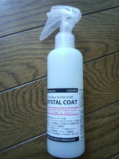 micro solution inc crystal coat