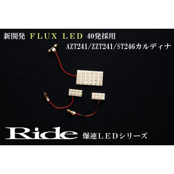 RIDE / INEX RIDE爆連 LED ルームランプ セット FLUX LED 40発3ピースセット