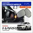 AZZURRI PRODUCE LEDウィンカーミラー