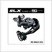 SHIMANO RD-M663 SGS