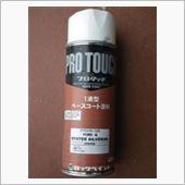 ロックペイント プロタッチ(1液型ベースコート塗料)