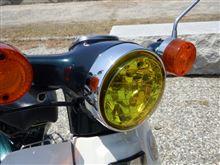 スーパーカブ70アウトスタンディング 【デラックス・スタンダード系用】 マルチリフレクターヘッドライト(イエロータイプ)の単体画像