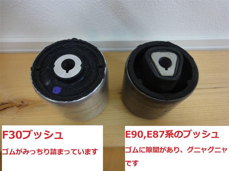 自作 BMW(純正) F30プルストラットアームブッシュ For E90 E87