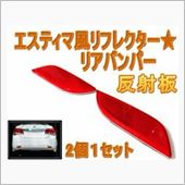 AUTOMAX izumi エスティマ風 汎用リフレクター