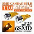 アドヴァンスジャパン LEDバルブ T10シングルウエッジ球 6smd ワーニングキャンセラー内蔵2個1set