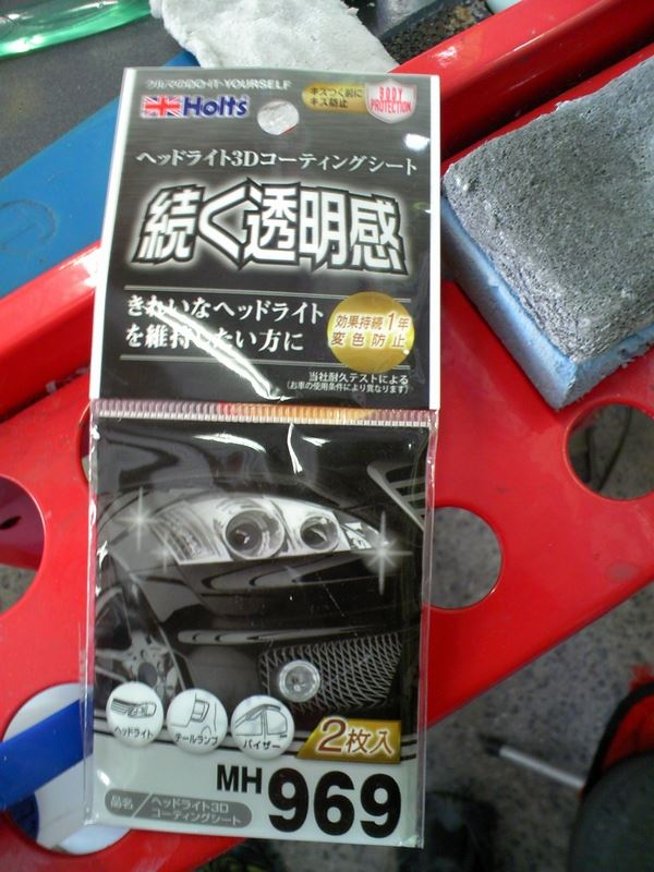 Holts / 武蔵ホルト ヘッドライト3Dコーティング