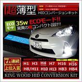 YOURS / ユアーズ KINGWOOD 35W HIDコンバージョンキット 3000K H11/H8