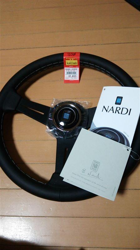 NARDI クラシック 33