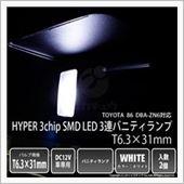 ピカキュウ トヨタ 86 ZN6 バニティランプ 対応 T6.3×31mm型 HYPER 3chip SMD LED 3連1セット2個入り ホワイト