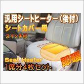 AUTOMAX izumi シートカバー用シートヒーター