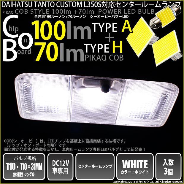 ピカキュウ ダイハツ タントカスタム L350S対応 センタールームランプ T10 シーオービー パワーLEDT10ウェッジバルブ『タイプA』×2個 T10×31mm シーオービー パワーLEDフェストンバルブ『