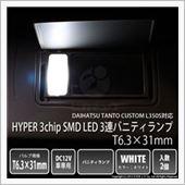 ピカキュウ ダイハツ タントカスタム L350S対応 バニティランプ T6.3×31mm型 HYPER 3chip SMD LED 3連バニティランプ 1セット2個入り LEDカラー:ホワイト