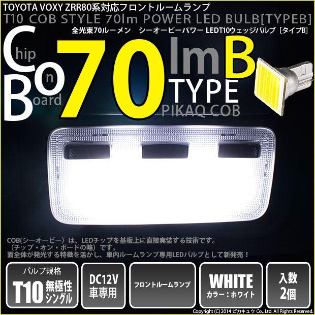 ピカキュウ トヨタ ヴォクシー ZRR80系対応 フロントルームランプ 全光束70ルーメン T10 COB STYLE 70lm POWER LED BULB [TYPEB] LEDカラー:ホワイト 無極性タイプ