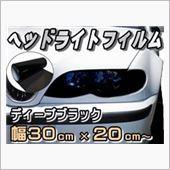 AUTOMAX izumi ヘッドライトフィルム(カラープロテクションフィルム)