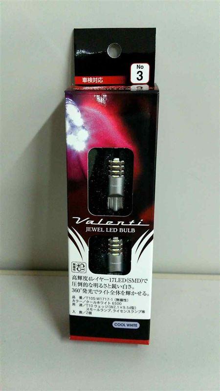 valanti JEWEL LED BULB 6500K T10ウェッジ(T10S-W1717-1/No3)