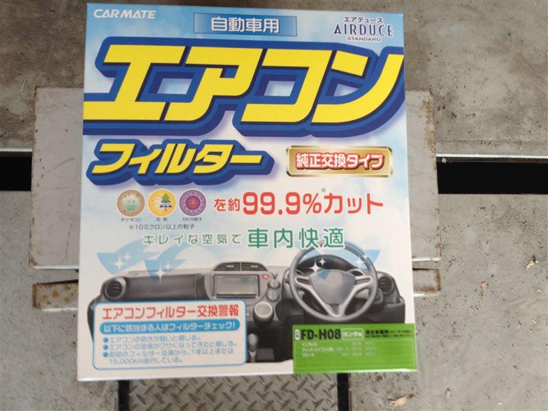 CAR MATE / カーメイト エアデュース スタンダード / FD-H08