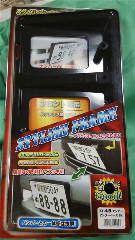 ㈱セイワ XL45 ナンバーアンダーベース BK