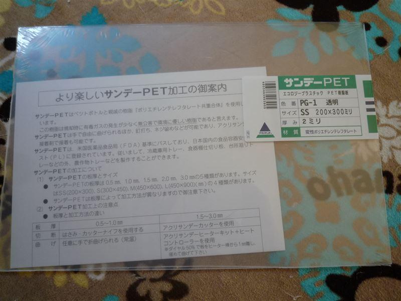 コーナン アクリル 板 樹脂・プラスチック 通販 【東急ハンズネットストア】