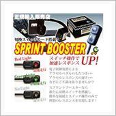 SPRINT BOOSTER E46 AT用 スプリントブースター 電子式アクセル装着車用