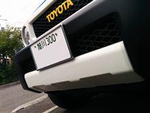 FJクルーザートヨタ(純正) フロントバランスパネルの単体画像