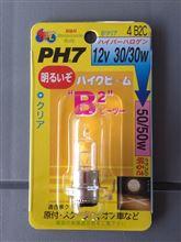 スーパーカブ70M&H ハイパーハロゲン PH7 12V 30/30Wの単体画像