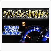 CEP / コムエンタープライズ アイドリングストップ動作変更キット