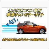 CEP / コムエンタープライズ LA400Kコペン専用 車速キャンセラーキット