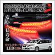 Share Style C26セレナ LEDリフレクターランプ [レッド]
