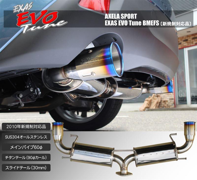 GP SPORTS EXAS EVO Tune BMEFS 6MT / 6AT車用