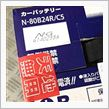 Panasonic Blue Battery caos N-80B24R/C5