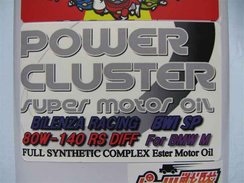 POWER CLUSTER POWER CLUSTER BiLENZA ビレンザ  RACING レーシング 80W-140 RS デフ オイル BWIスペシャル For BMW Mモデル