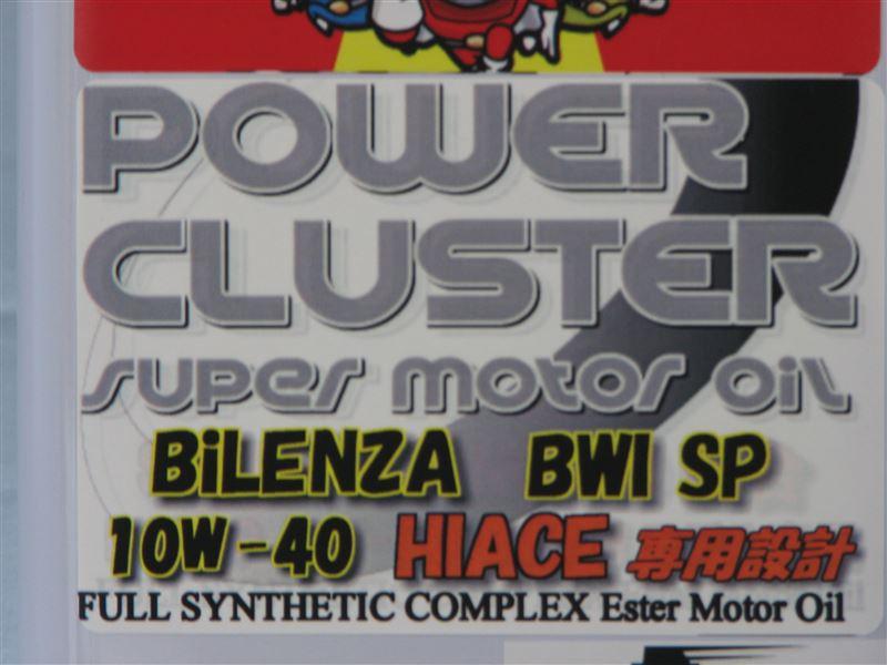 POWER CLUSTER パーツ戦隊 オリジナル  BiLENZA ビレンザ  BWI スペシャル 10W-50 ハイエース専用 ディーゼル車用