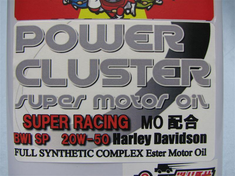 POWER CLUSTER パーツ戦隊 オリジナル  スーパーレーシング2 20W-50 MO配合 ハーレーダビットソン エンジンオイル 専用設計