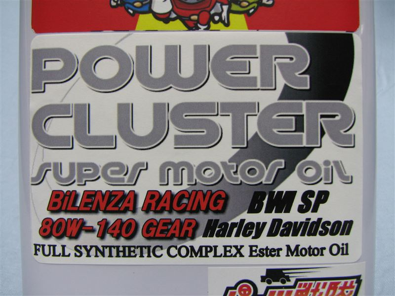 POWER CLUSTER パーツ戦隊 オリジナル  ビレンザ  レーシング 80W-140 ギア オイル  ハーレーダビッドソン 専用