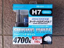 XB12ScgBAITECHS BREATH スーパーハロゲンバルブ  シャイニングホワイト 4700K H7 / BB-814の単体画像