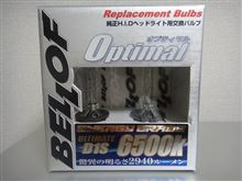 S80BELLOF Optimal Energy Grade D1S 6500Kの単体画像