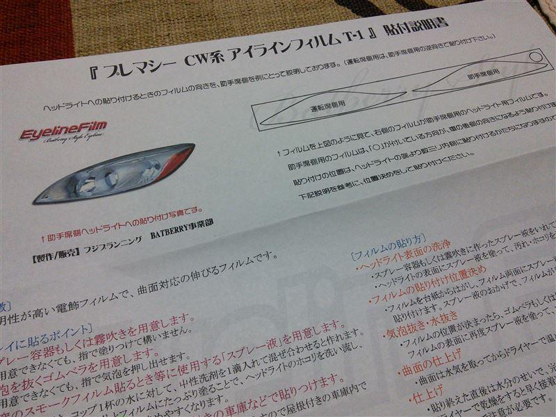 Batberry Style/Fuji plannning アイラインフィルム T-1