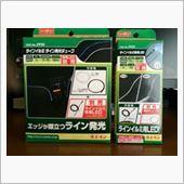 エーモン ラインイルミライン発光チューブ&専用LED(白)