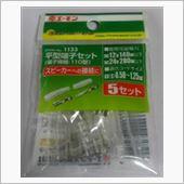 エーモン 平型端子(スピーカー用) / 1133